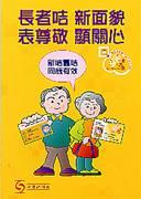 http://www.swd.gov.hk/en/img/misc/elderly/Image003.jpg