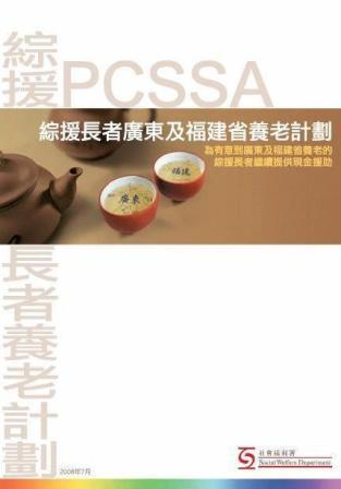 Pamphlet on PCSSA